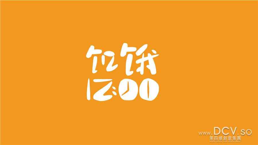 项目名称:饥饿12:00 项目地址:陕西西安 项目类型:餐饮 项目面积:700 设计风格:现代简约 设计单位:DCV第四维创意集团 服务内容:品牌酿名/VI设计/标志设计/LOGO设计/导视设计/海报设计/包装设计/品牌形象设计 品牌设计:高敏桢 设计时间:2016.03    儿时,12:00从热气腾腾的灶房里迎来妈妈的声音,吃午饭了,端着大瓷碗,美美的。 高中,12:00下课的铃声,撩起对食堂饭菜的幻想,拔腿就跑,虎吞狼咽。 上班,12:00午饭选择综合征犯了,一切的地沟油,等餐,环境。 味觉在迟