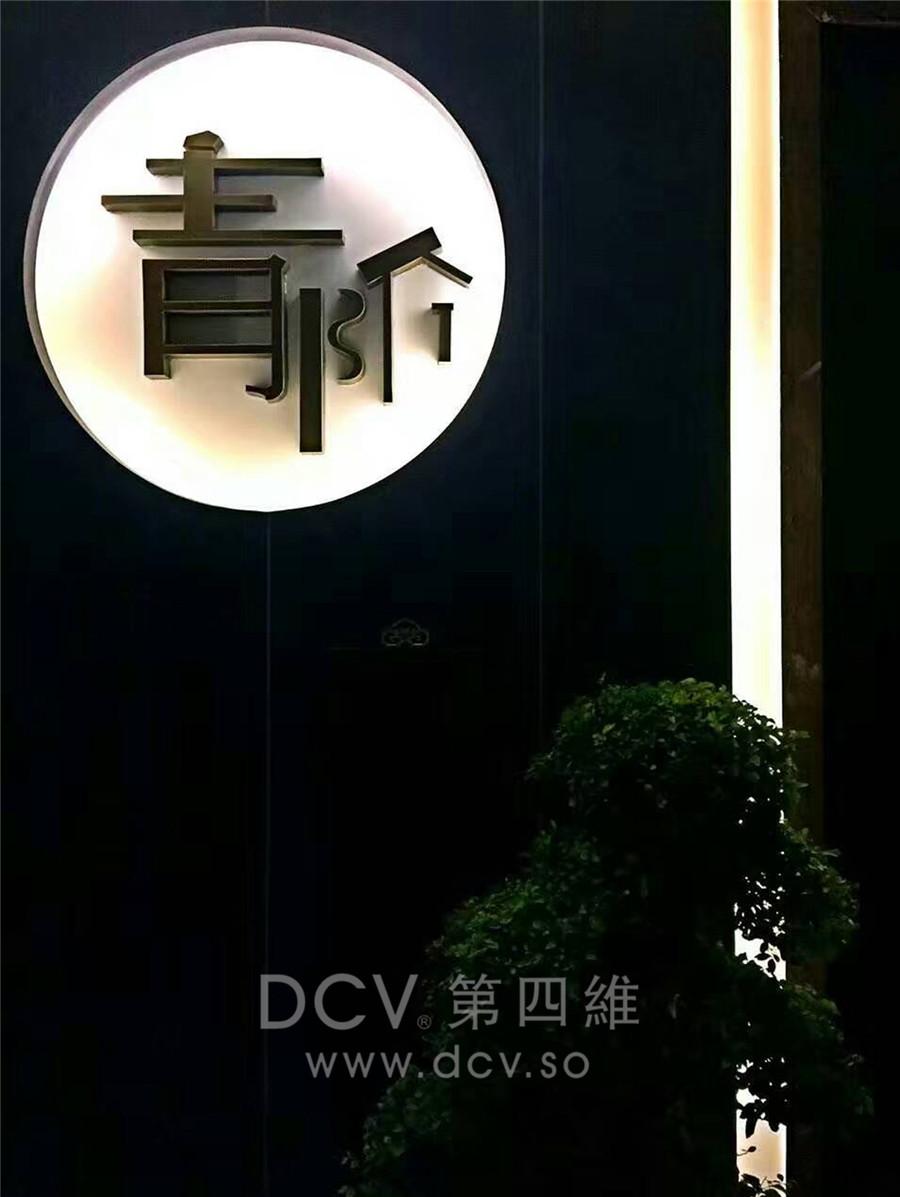 宝鸡-青阶茶室会所新中式主题餐厅logo及平面vi设计